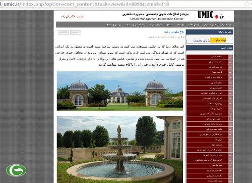 Hình ảnh mô tả Lâu đài này của một người ở Iran