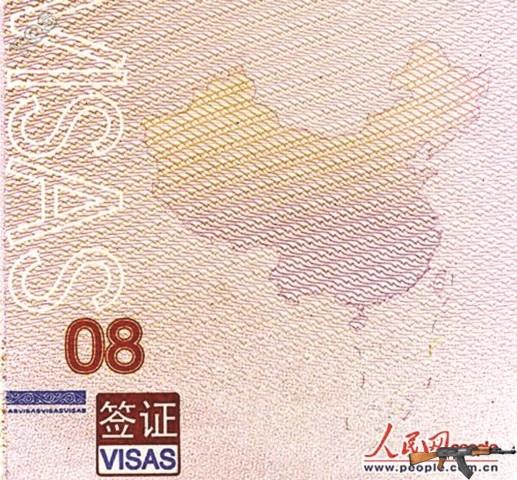 """Hộ chiếu mới của Trung Quốc có kèm bản đồ """"lưỡi bò""""."""